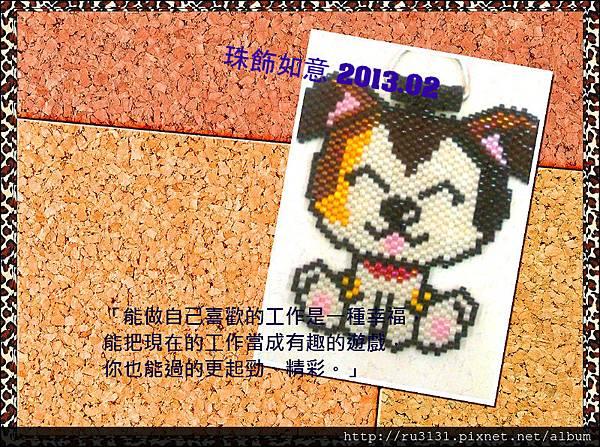 微笑狗狗2013.02