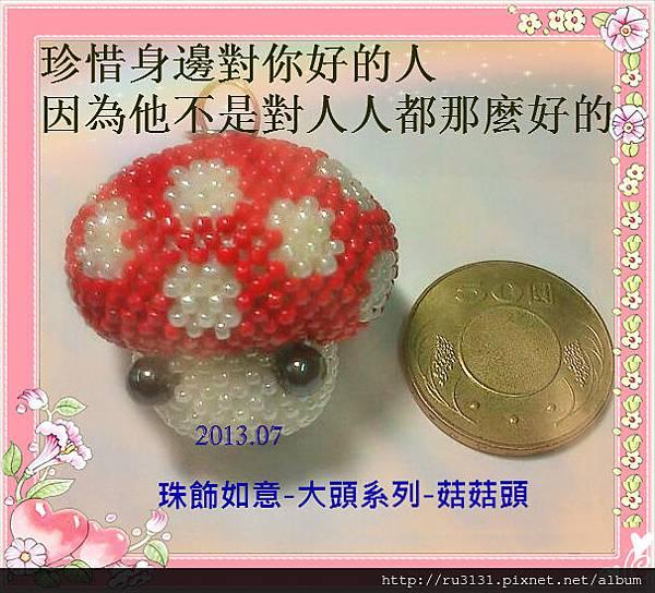 珠飾如意-大頭系列-菇菇頭