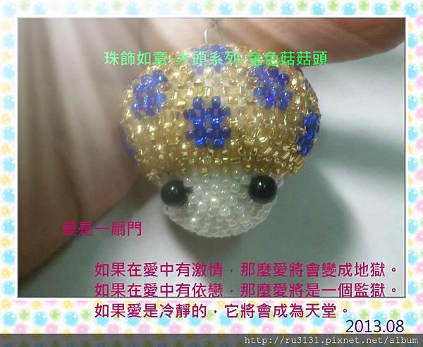 珠飾如意~大頭系列~金色菇菇