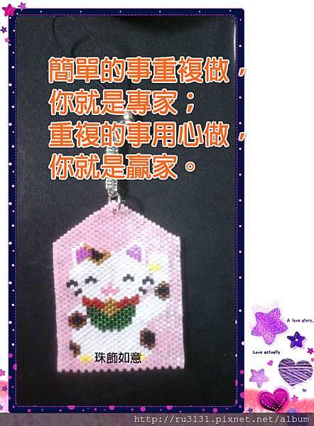 粉色招財貓單面