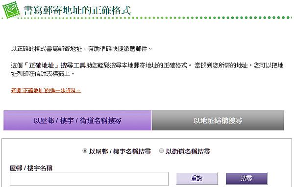 hk_post_correct_addressing