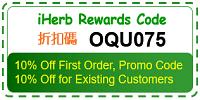 iherb promo code - iherb rewards code - iherb折扣碼