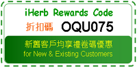 iherb折扣碼x禮卷碼 iherb promo code iherb rewards code