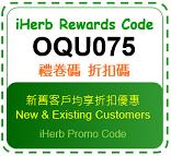 iherb折扣碼 禮卷碼 iherb promo code iherb rewards code