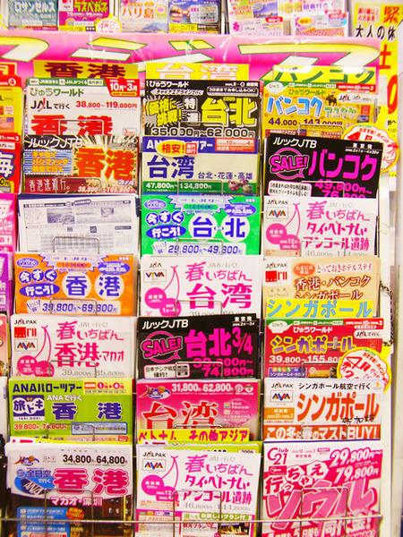 在日本看到台灣