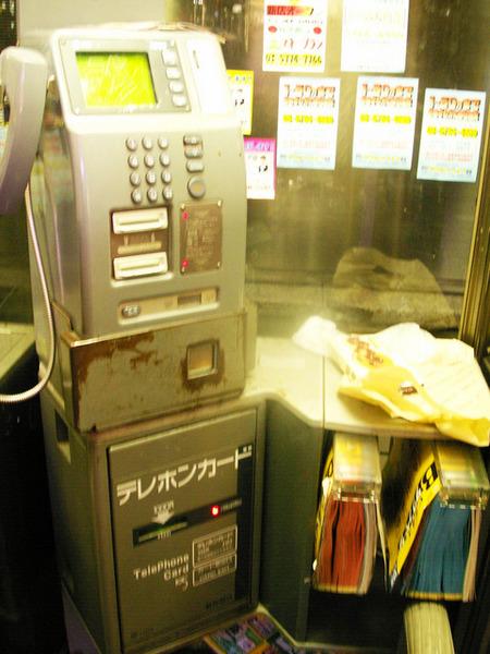 澀谷的電話庭