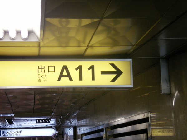 A11出口