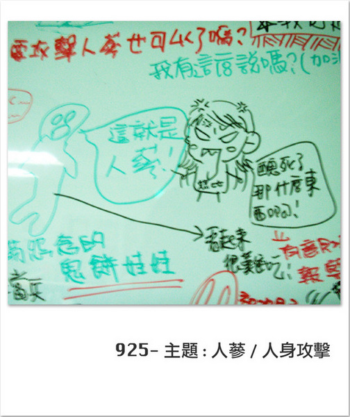 925人身/人蔘攻擊局部圖