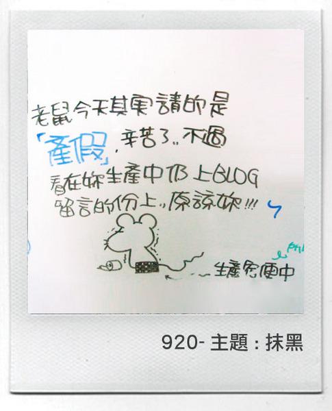 9/20-抹黑局部放大-生產便秘中