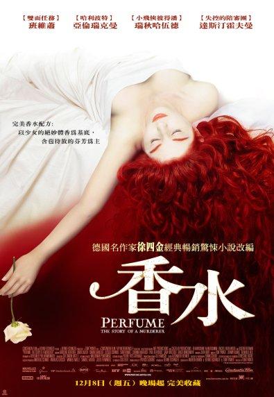 香水Perfume