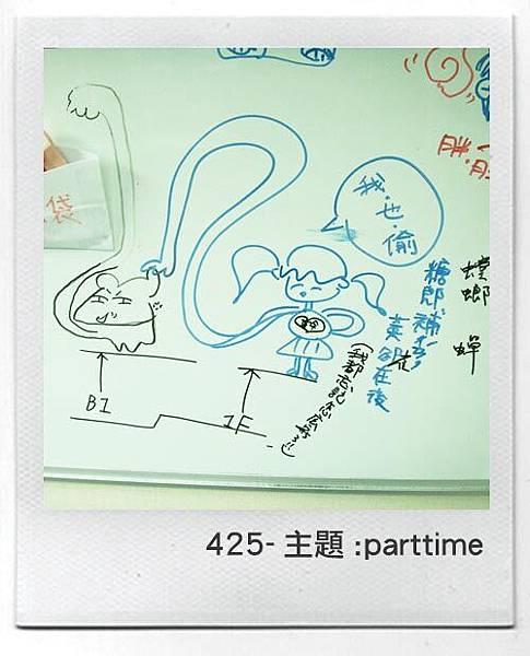 425parttime02