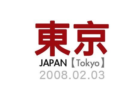 東京/2008-02-03