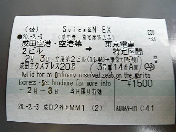會收回去的N'EX票