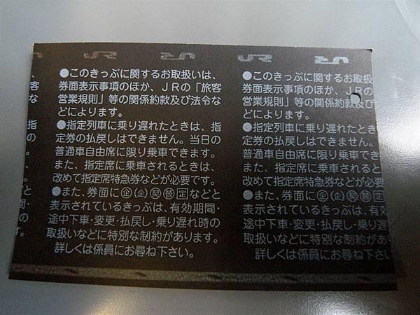 N'EX票卷的背面