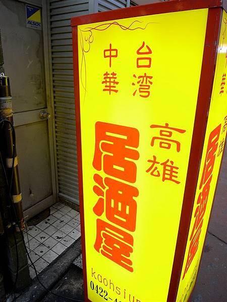 在上野看到高雄居酒屋.....