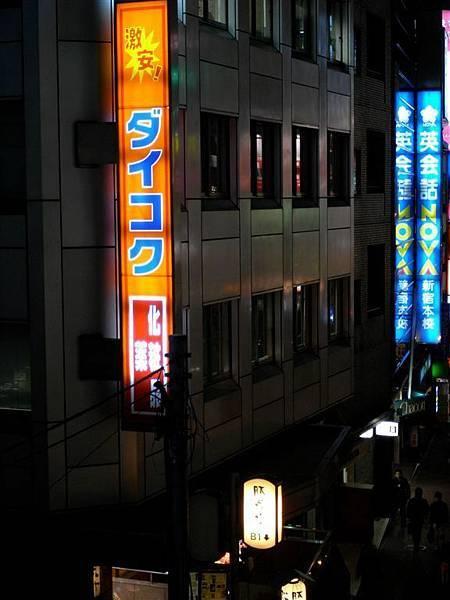 新宿南口對面,據說每個月有幾天免稅