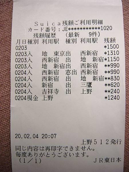 用Suica卡可以印出你搭乘的明細