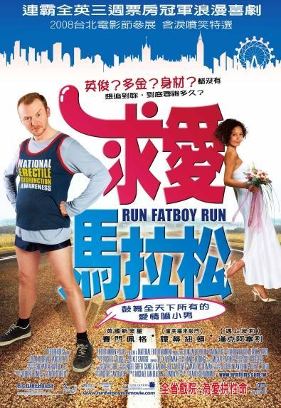求愛馬拉松 Run, Fatboy Run.jpg