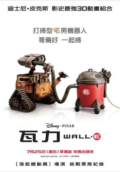 瓦力 WALL‧E.jpg