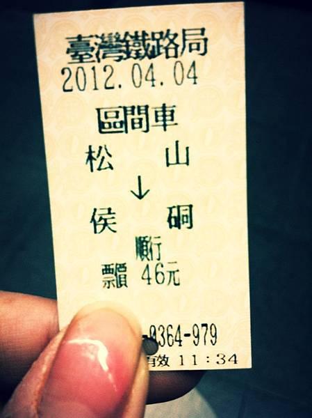 人生中第二張自己買的火車票