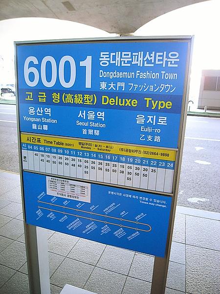 6001可以直接到東大門的westen co op下車