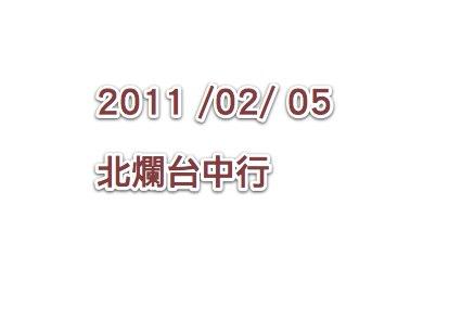 2011/2/5台中行