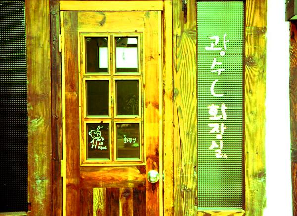 전광수 커피하우스廁所