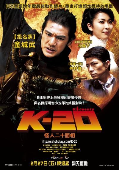 K20:怪人二十面相 K20:Legend of the Mask.jpg