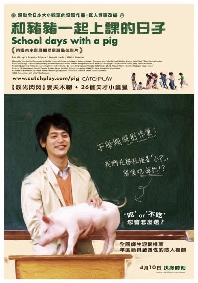 和豬豬ㄧ起上課的日子 School Days With a Pig.jpg