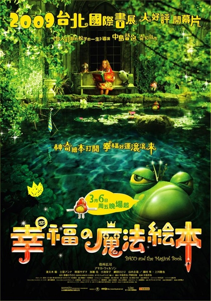 幸福的魔法繪本 PACO and The Magical Book.jpg