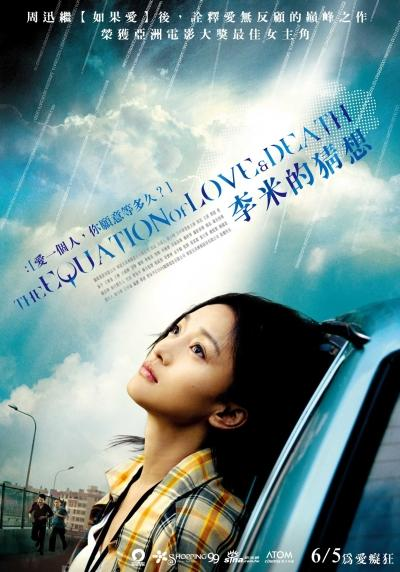 李米的猜想 The Equation of Love and Death.jpg