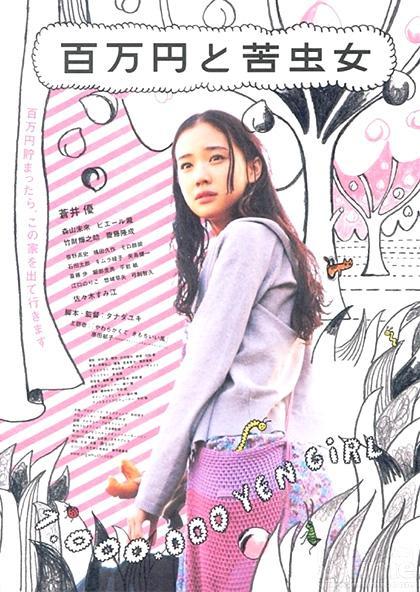 百萬圓女孩的眼淚日記 One Million Yen Girl.jpg