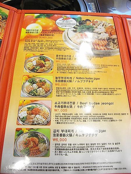 就在東大門的部隊鍋有中文菜單