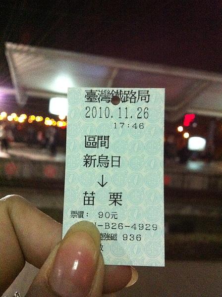 我第一張自己買的火車票!