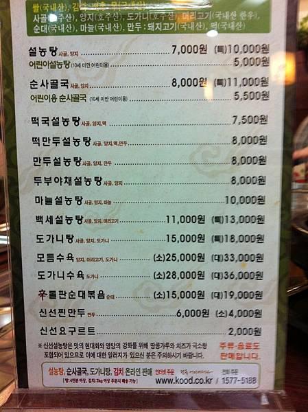 雪濃湯價目表
