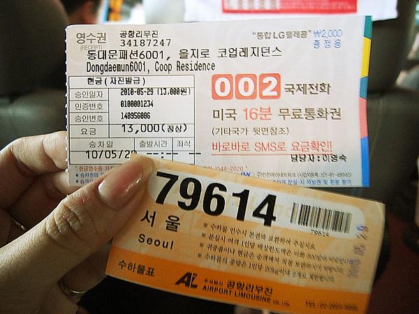 車票和行李票~行李票是領回行李後他會拿走