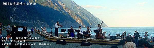 2012峽谷音樂節