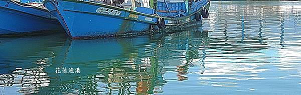 花蓮漁港 (6)