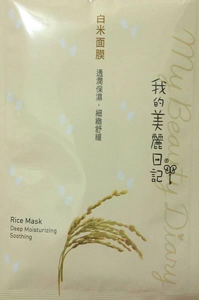 我的美麗日記白米面膜