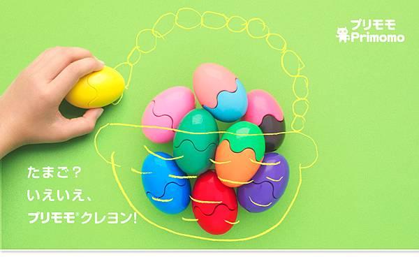 primomo_egg_main