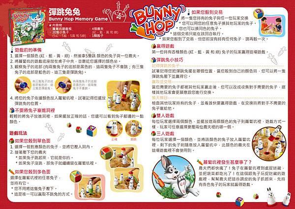02 Bunny Hop Memory Game_P09P10.jpg