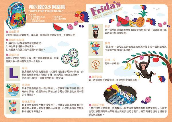 04 Frida's Fruit Fiesta Game_P19P20.jpg