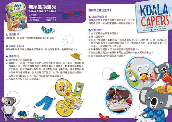 06 Koala Capers™ Game_P31P32.jpg