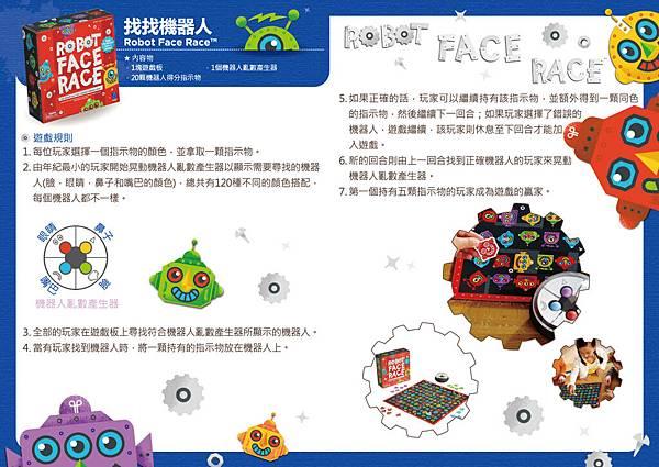 08 Robot Face Race_P41P42.jpg