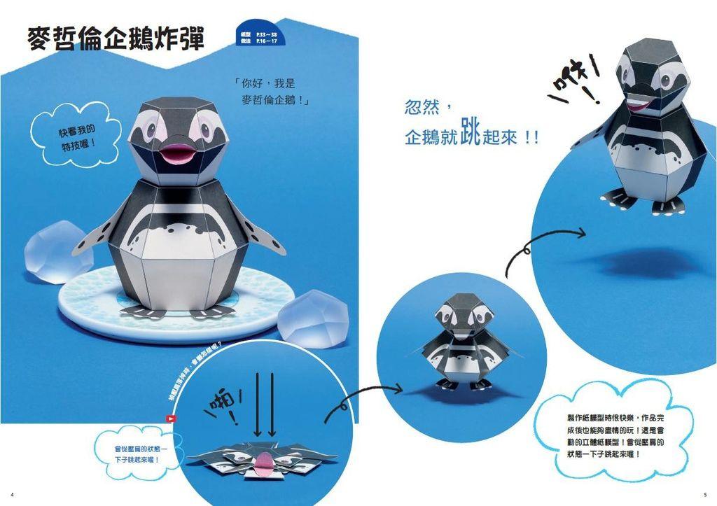 企鵝炸彈2.jpg