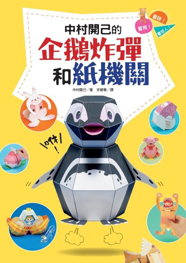 企鵝炸彈6.jpg