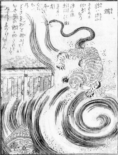 鵼 - 鳥山石燕《今昔畫圖續百鬼》.jpg