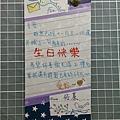 生日書籤卡-言0-背面