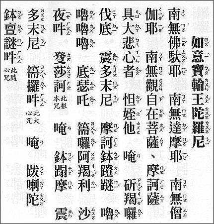十 小 咒 國語 注音 版