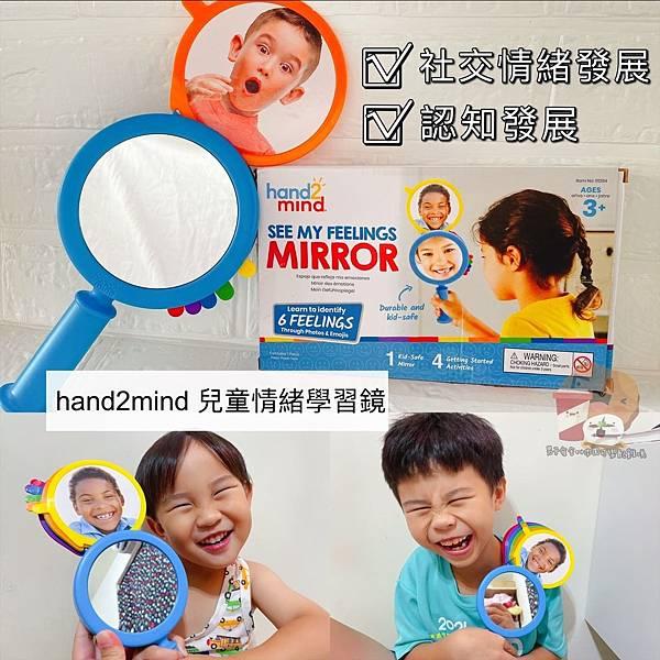 hand2mind 兒童情緒學習鏡_210527_0.jpg